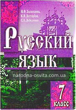 Готові домашні завдання до підручника Російська мова 7 клас Баландіна