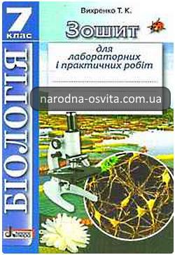 Готові домашні завдання до Зошита для лабораторних і практичних робіт Біологія 7 клас