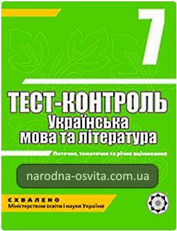 Готові домашні завдання до посібника тест-контроль знань українська мова та література 7 клас Марченко
