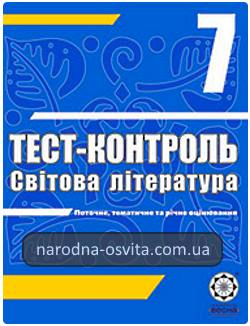 Готові домашні завдання до посібника тест-контроль знань світова література 7 клас Проценко