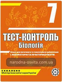 Готові домашні завдання до посібника тест-контроль знань Біологія 7 клас Іонцева
