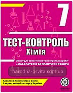 Готові домашні завдання до зошит для практичних, лабораторних та самостійних робіт Тест-контроль Хімія 7 клас