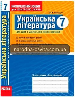 Готові домашні завдання до комплексного зошита для контролю знань українська література 7 клас Паращич