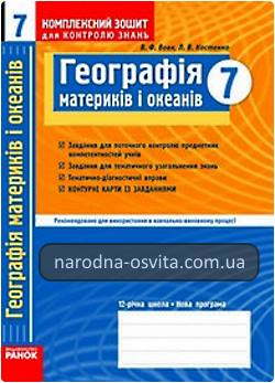 Готові домашні завдання до комплексного зошита для контролю знань Географія 7 клас Вовк, Костенко