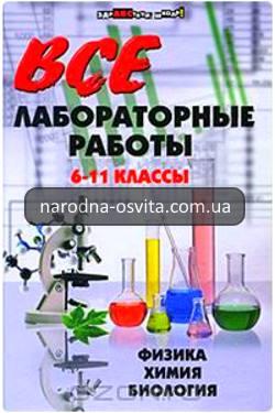 Усі готові лабораторні роботи з біології, фізики, хімії за 7 клас Ільченко