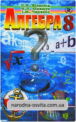 Усі готові домашні завдання до підручника Алгебра 8 клас Біляніна