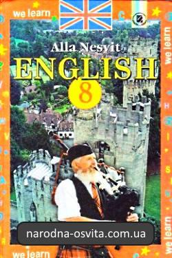 Усі готові домашні завдання до підручника Англійська мова 8 клас Несвіт