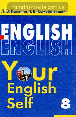 Усі готові домашні завдання до підручника Англійська мова 8 клас Калініна