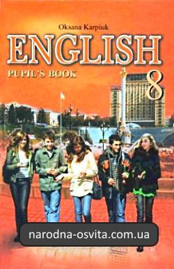 Усі готові домашні завдання до підручника Англійська мова 8 клас Карпюк