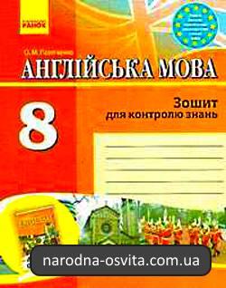 Готові домашні завдання до Зошита для контролю знань Англійська мова Павліченко 8 клас