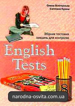 Готові домашні завдання до Тестів з Англійської мови за 8 клас Вілігорська О.В., Куриш С.М.