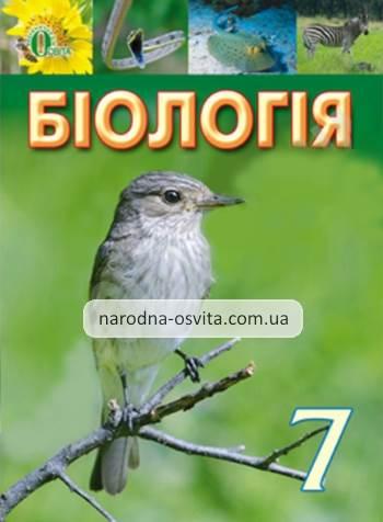 Підручник Біологія 7 клас Костіков скачати, читати онлайн