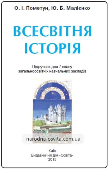 Підручник Всесвітня історія за 7 клас О.І. Пометун, Ю.Б. Малієнко