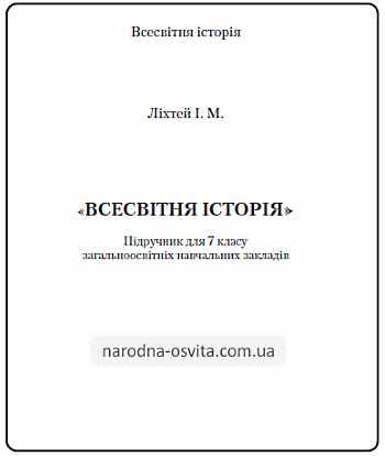Підручник Всесвітня історія за 7 клас Ліхтей І. М.