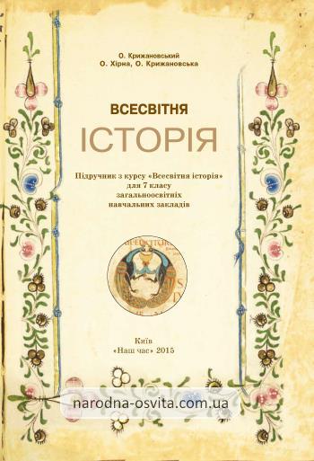 Підручник Всесвітня історія за 7 клас О. Крижановський, О. Хірна, О. Крижановська