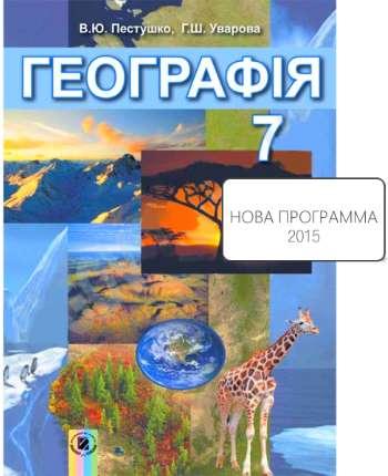 Географія 7 клас Пестушко Уварова нова программа
