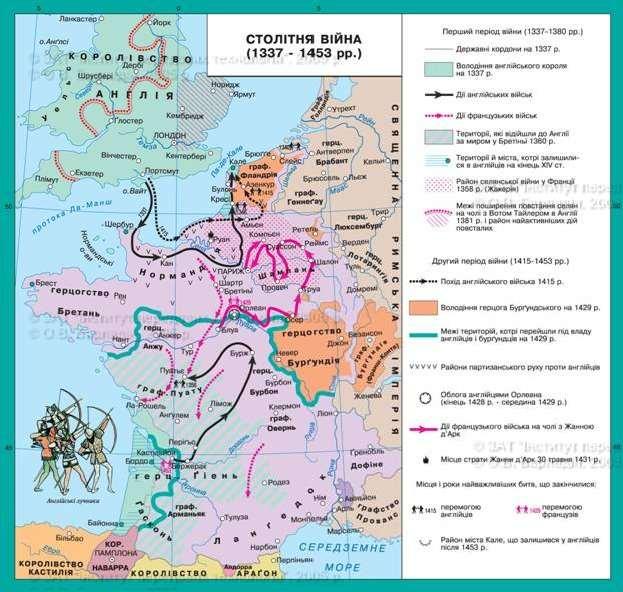 Столітня війна (1337-1453 рр.). Карта