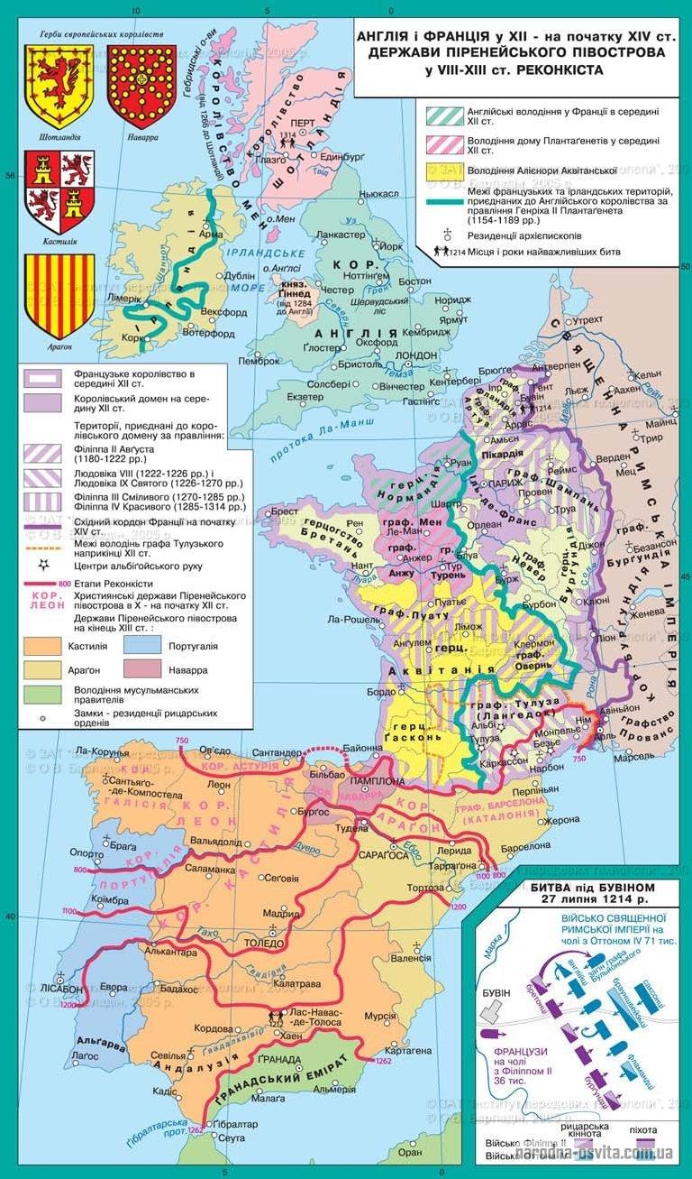 Англія і Франція у 12 - на початку 14 століття. Держави Піренейського півострова у 8-13 століттях. Реконкіста