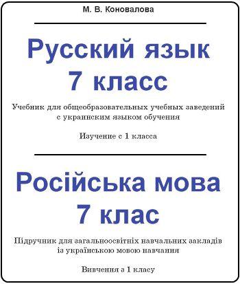 Підручник Російська мова 7 клас Коновалова