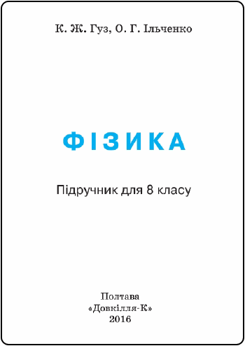обкладинка до підручника Фізика 8 клас Гуз, Ільченко