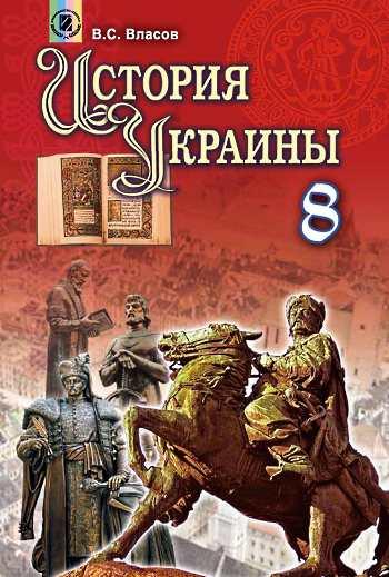 Учебник Истории Украины за 8 клас В. С. Власов