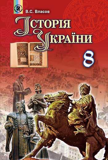 Підручник з Історії України за 8 клас В. С. Власов