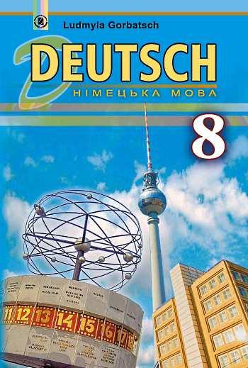 Підручник з німецької мови за 8 клас Л. Горбач (нова програма 2016)