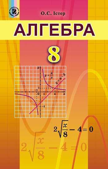 Підручник з алгебри за 8 клас О. С. Істер нова програма 2016 скачать