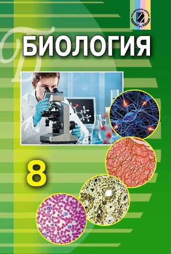 Учебник по биологии за 8 класс Матяш 2016 (новая програма)