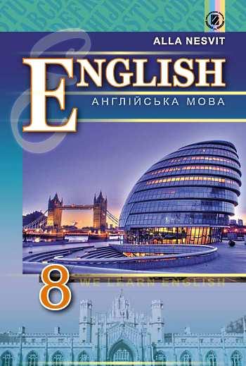 Підручник Англійська мова 8 клас Алла Несвіт 2016 нова програма