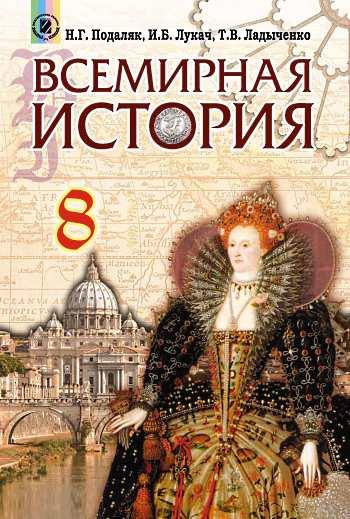 Учебник Всемирная история 8 класс Подаляк, Лукач, Ладыченко новая програма 2016