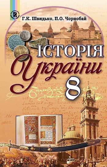 Підручник Історія України 8 клас Швидько, Чорнобай 2016 нова програма