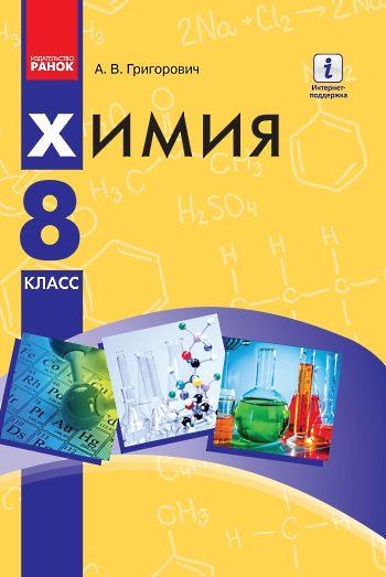 Учебник с химии за 8 класс А. В. Григорович по новой программе 2016 года