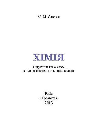 Підручник з хімії за новою програмою 2016 року, автор - Савчин М. М.