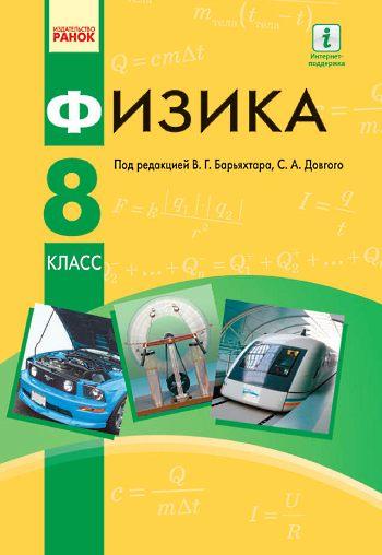 Учебник Физика за 8 класс под редакцией В. Г. Барьяхтара, С. А. Довгого
