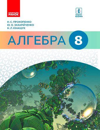 Підручник Алгебра 8 клас Прокопенко, Захарійченко, Кінащук