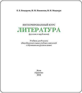 Учебник Литература русская и зарубежная Е. Е. Бондарева 2016