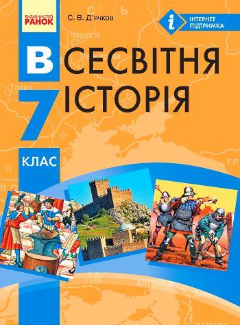 Підручник Всесвітня Історія 7 клас Дьячков