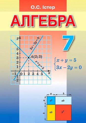 гдз алгебра 8 класс василь кравчук маря пдручна галина янченко 2016
