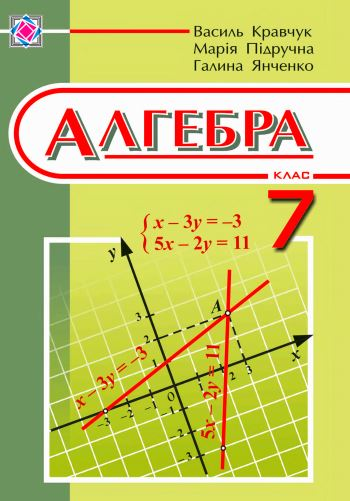 гдз з алгебри 8 клас кравчук нова програма 2016