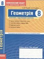 Готові домашні завдання до Комплексного зошита з геометрії за 8 клас Роганін, Стадник