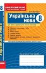 Готові домашні завдання до посібника для тест-контролю знань з української мови за 8 клас Жовтобрюх