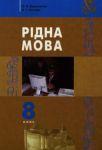 Готові домашні завдання до підручника Українська мова Єрмоленко 8 клас