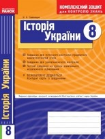 Готові домашні завдання до Комплексного зошита з Історії України за 8 клас Святокум