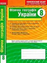 Готові домашні завдання до зошита для контролю знань з географії за 8 клас Вовк, Костенко