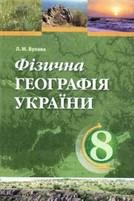 Готові домашні завдання до підручника Фізична географія України ха 8 клас Булава