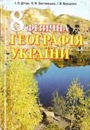 Готові домашні завдання до підручника Географія 8 клас Дітчук, Заставецька, Брущенко