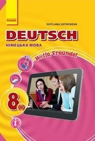 Готові домашні завдання до підручника Німецька мова Сотникова 8 клас