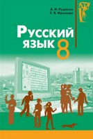 Готові домашні завдання до підручника Російська мова 8 клас Фролова, Рудяков