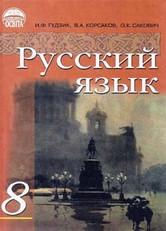 Готові домашні завдання до підручника Російська мова 8 кла Гудзик, Корсаков